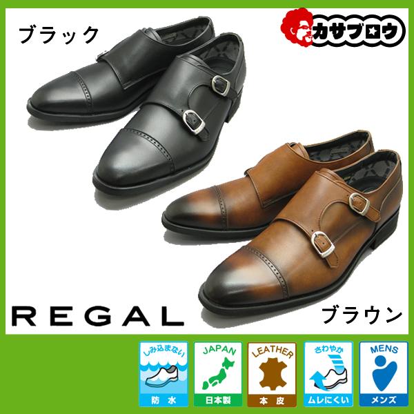 メンズ ビジネスシューズ 紳士 靴 REGAL リーガル 37HRBB ダブルモンク サイドストラップ 革靴 ムレナイ防水ゴアテックス 就活学生 完全防水