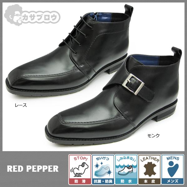 メンズ ビジネスシューズ 防水シューズ 紳士 靴 革靴 本皮 抗菌防臭 RED PEPPER rp 完全防水 防骨 通勤 通学