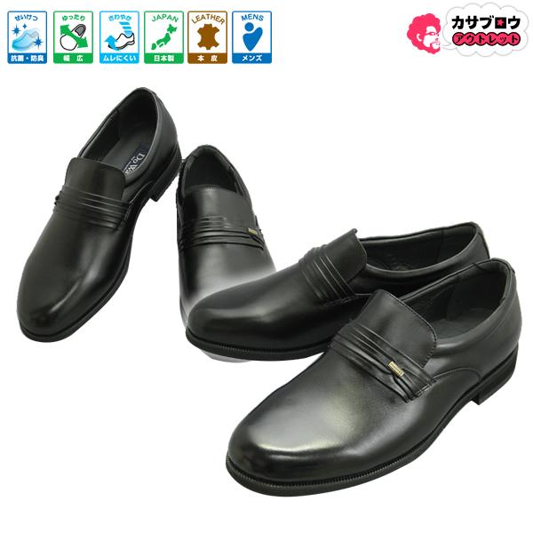 メンズ ビジネスシューズ フォーマル [マドラス] madras do walk DW-4520 プレーン メンズ 革靴 幅広 日本製 本革 消臭 抗菌 甲高 ムレにくい スリッポン 3E