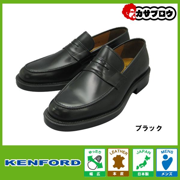 【3980円以上送料無料】 メンズ 学生靴 ローファー ケンフォード KENFORD K646 紳士靴 ビジネスシューズ 革靴 幅広3E 本革 幅広 定番 日本製