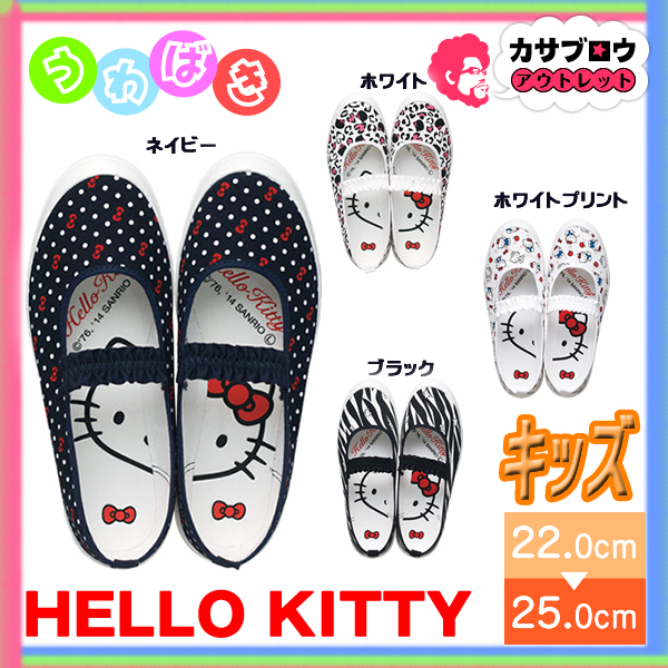 Asahi shoes shoes school adult athletic shoes Hello Kitty Sanrio S05 ladies junior junior high school