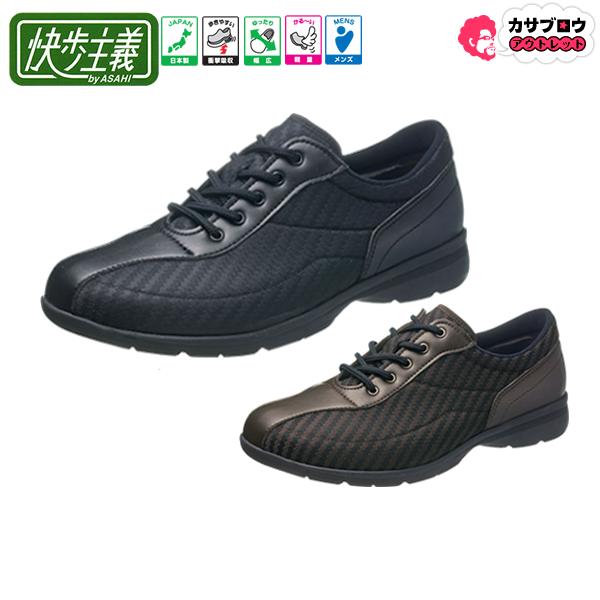 シニア 高齢者用 靴 介護シューズ 介護用品 ウォーキングシューズ カジュアルシューズ 紳士 快歩主義 M030AC