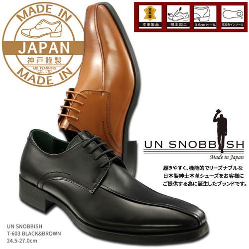メンズ [日本製]本革ビジネスシューズ T603 MADE IN JAPAN