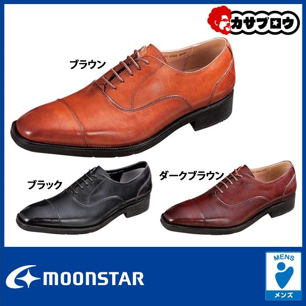 メンズ ビジネスシューズ 紳士靴 ムーンスター ワールドマーチ WM2075BW 天然皮革 3E 疲れにくい ストレートチップ ビーウォーク ウォークアシストシステム