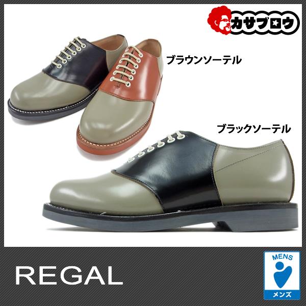 REGAL リーガル メンズ カジュアル 2051N サドルオックスフォード おしゃれ 日本製