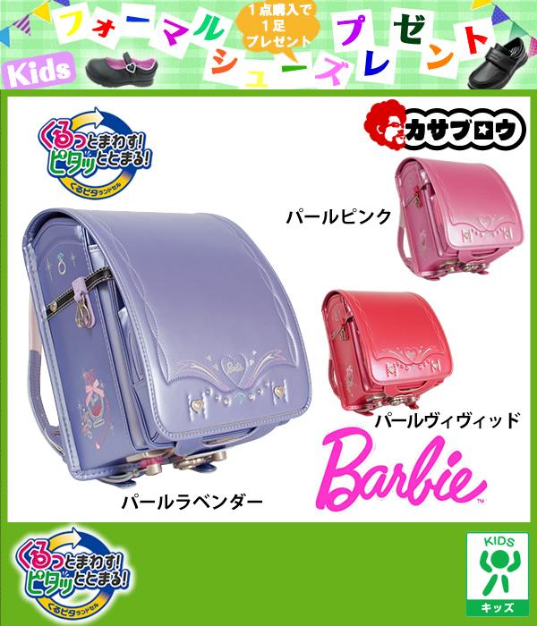 ランドセル くるピタ バービー barbie 1bb7584c