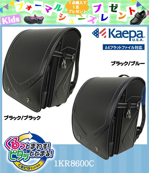 ランドセル くるピタ ケイパ 男の子 Kaepa 1KP8600C 2018年モデル