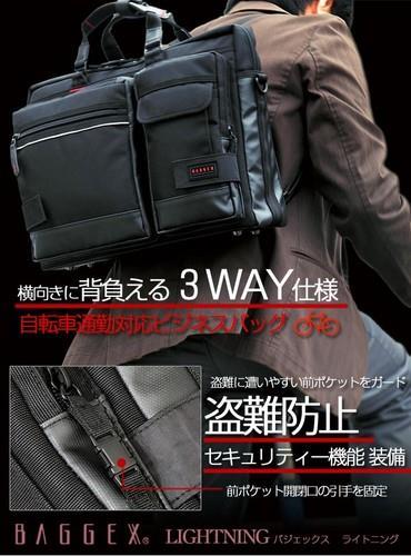 ウノフク 横向きに背負える3wayビジネスバッグ シングルタイプ <LIGHTNING>