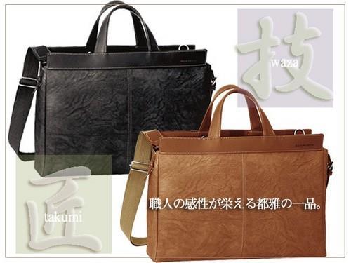 ウノフク 日本製 Ed Kruger クラフト ビジネスバッグ 2カラー