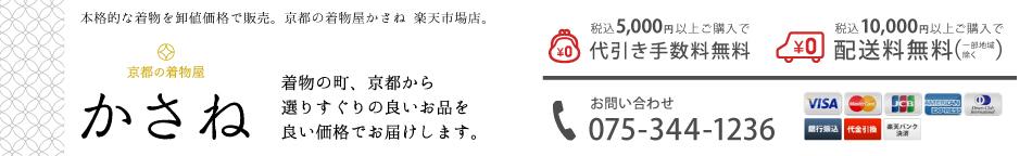 京都の着物屋 かさね:本格的な着物を卸値価格で販売。 京都の着物屋 かさね