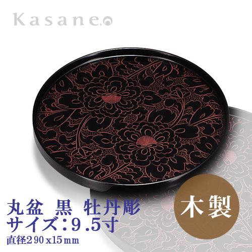 丸盆 9.5寸 黒 牡丹彫