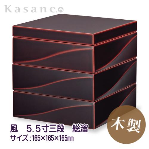 三段重 5.5寸 溜 KasaneHACO風 木製 漆塗り