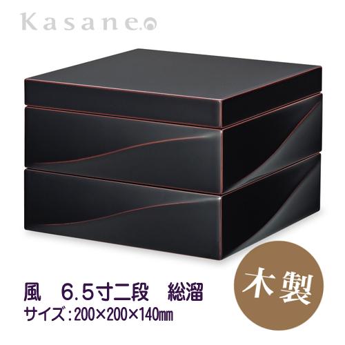 二段重 6.5寸 溜 KasaneHACO風 木製 漆塗り