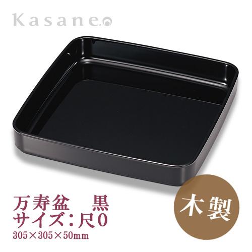 万寿盆 尺0 黒