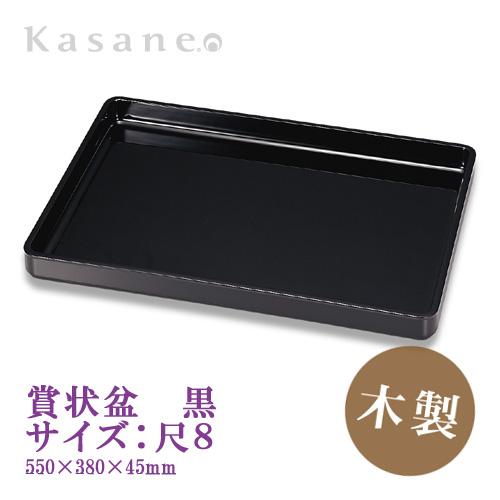 賞状盆 尺8 黒