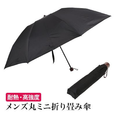 【晴雨兼用傘】【メンズ折畳傘】【メンズ晴雨兼用折畳傘】【メンズおりたたみ傘】【軽くて丈夫な傘】【人気の耐熱耐赤外線傘】【紳士晴雨兼用おりたたみ傘】自社製品傘 【紳士日傘】 日傘