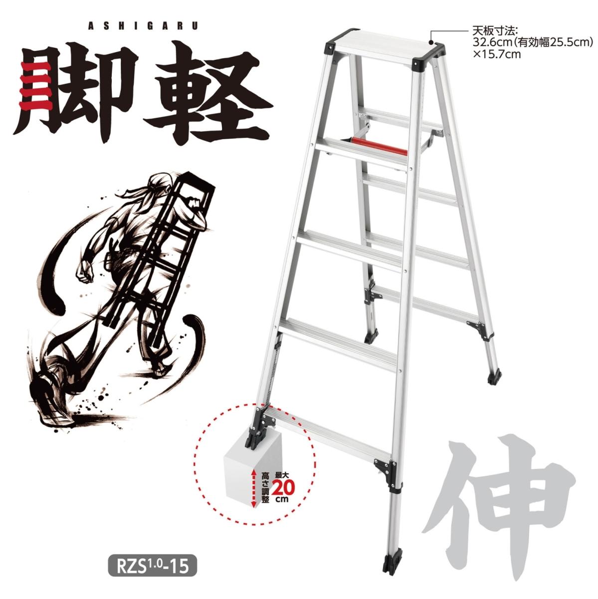 脚軽 伸縮タイプ RZS1.0 (全長:730~940mm / RZS1.0-09) (新品)(送料無料)(長谷川工業)