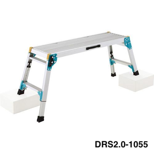 送料無料 軽量伸縮式足場台 DRS2.0(天板高さ:430mm~550mm DRS2.0-1055)(新品)(長谷川工業)