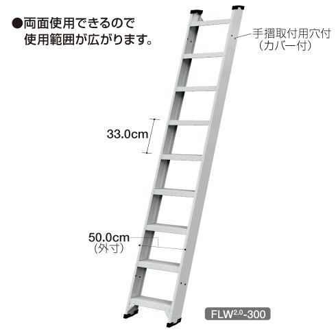 送料無料 1連両面使用はしご FLW2.0(全長:2,020mm FLW2.0-200)(新品)(長谷川工業)