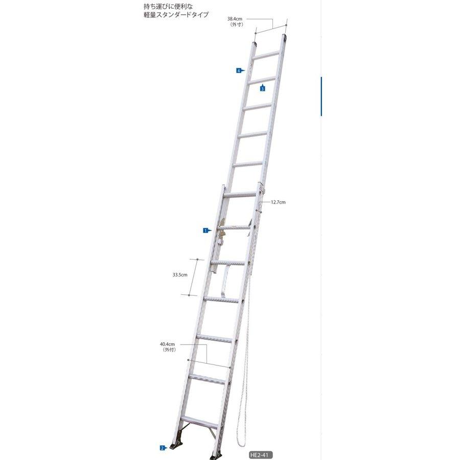 足場 送料無料 2連はしご HE2 2.0(全長:4.15m HE2-2.0-41)(新品)(長谷川工業)