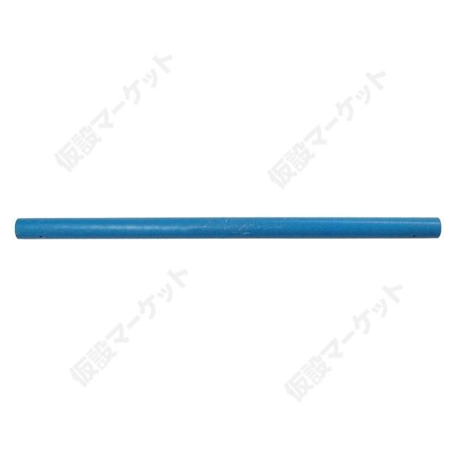 足場 φ50 FRP単管 青色(屋内専用 3.5m(菅機械工業)(新品)(別途送料お見積り)