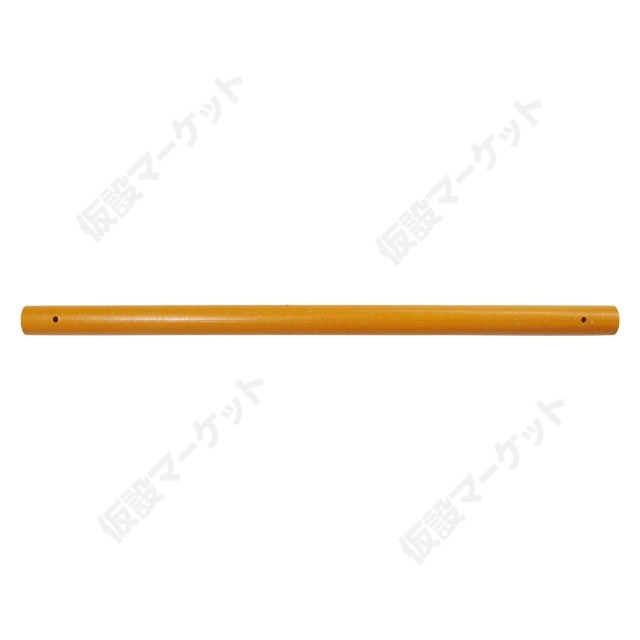 足場 φ50 FRP単管 オレンジ色(屋外用 3.5m(菅機械工業)(新品)(別途送料お見積り)