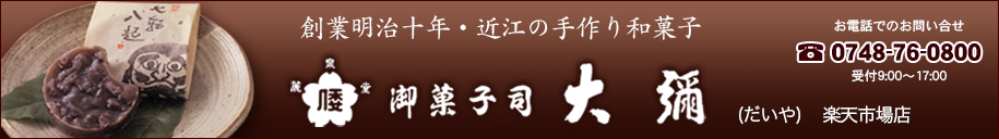 御菓子司大彌(だいや)楽天市場店:職人が手作りした、高級感漂う和菓子ギフトや季節の生菓子を製造・販売