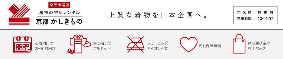 着物の宅配レンタル京都かしきもの:宅配着物レンタル/上質着物を全国へ 七五三着物・卒業式袴