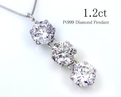 Pt999 1.2ct ダイヤモンド3ストーンペンダント