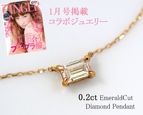 K18/WG/PG 0.2ct エメラルドカットダイヤモンドペンダント