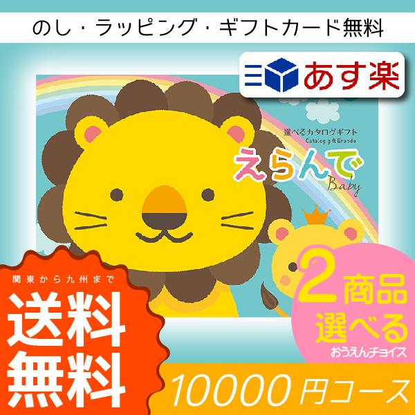 【送料無料サービス地域 関東~九州】Erande えらんで カタログギフト 20000円コース【初!】カタログ新版『出産祝いギフトを2つ選べます』
