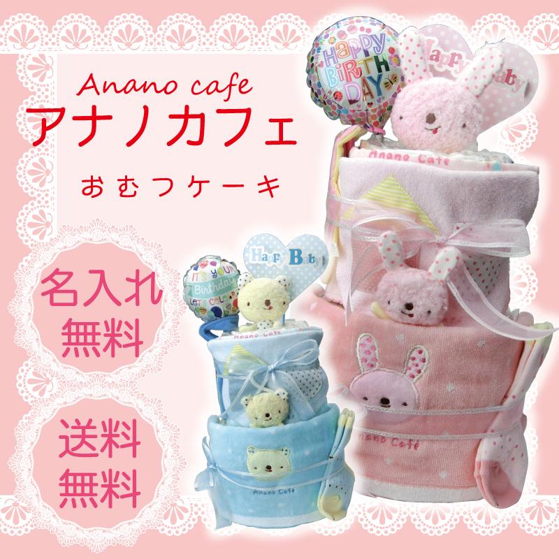 33feb78f41388 マスコット タオル ソックス ハンカチ cafe Anano 通販 おむつケーキ ...