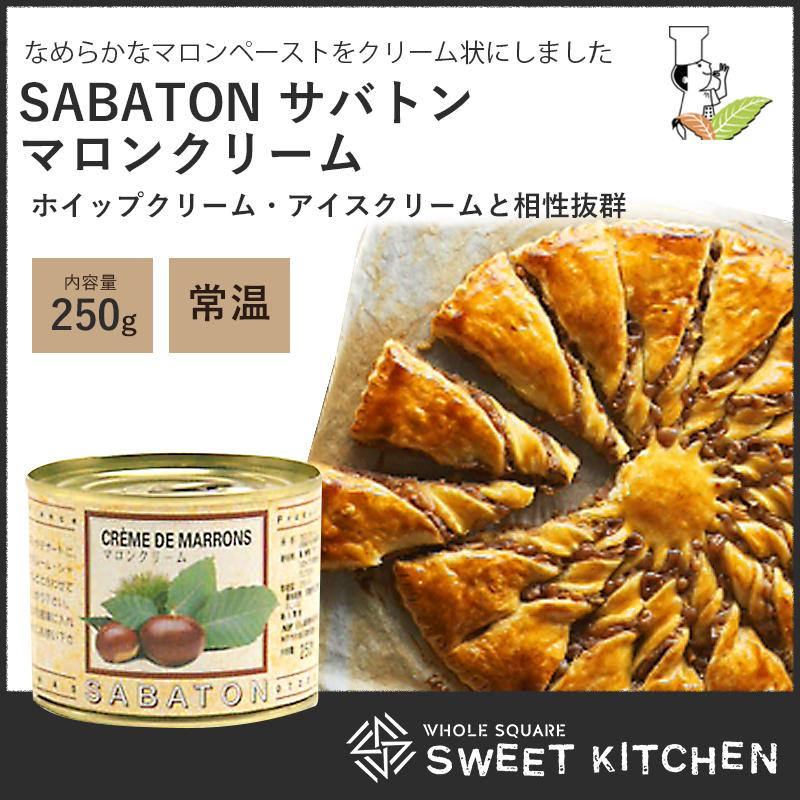 SABATON青花鱼傻瓜朗奶油250g