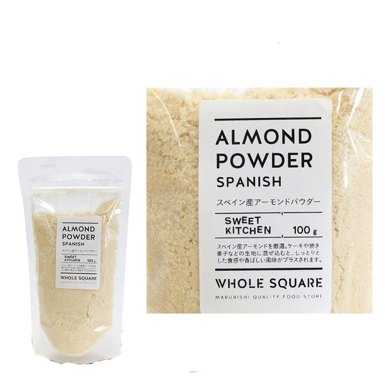 【ネコポス可】スペイン産アーモンドパウダー アーモンドプードル 100g【常温】