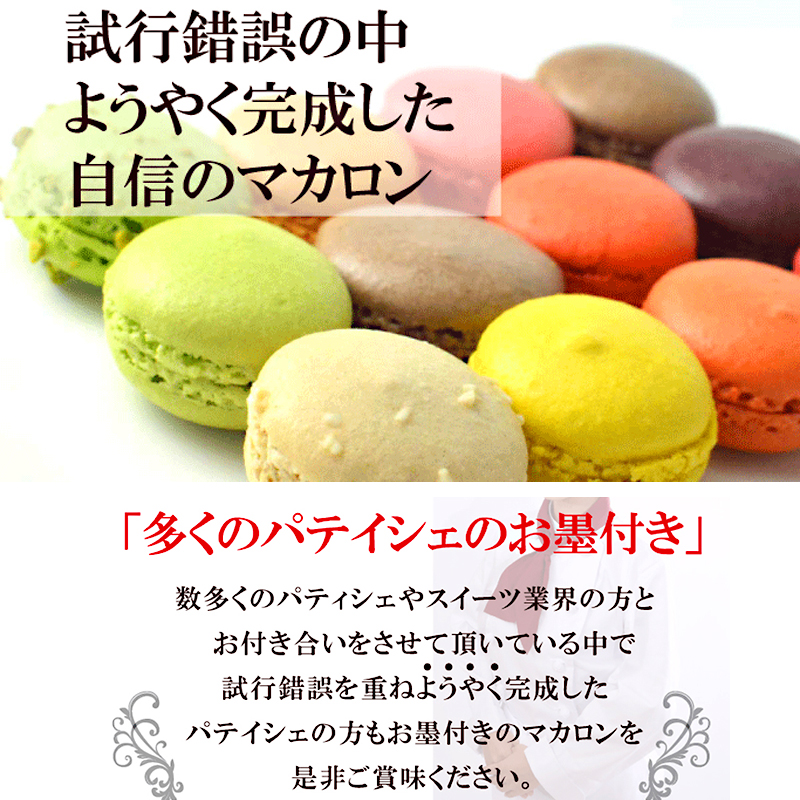 \週末限定ポイント最大4倍/【PB】冷凍マカロン ショコラ 30個 直径45mm【冷凍】