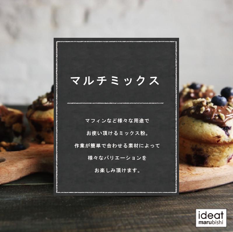 小麦粉・粉類・雑穀等>ミックス粉>菓子用ミックス粉>ケーキマフィンミックス粉