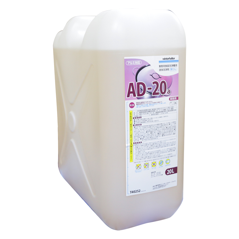 \23:59までポイント最大6倍/ ウィンタ 食洗器洗剤 JSアルミタイオウセンザイ AD-20A 20L 20000ml【常温】