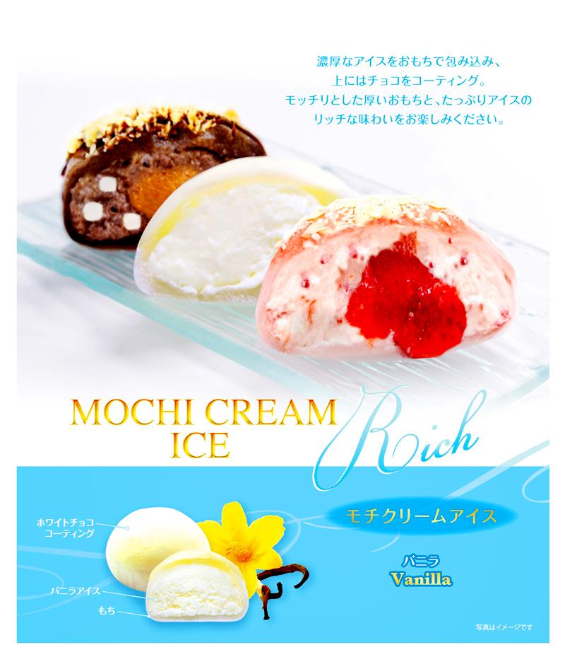 食品>冷凍品>冷凍アイス>もちくりーむ
