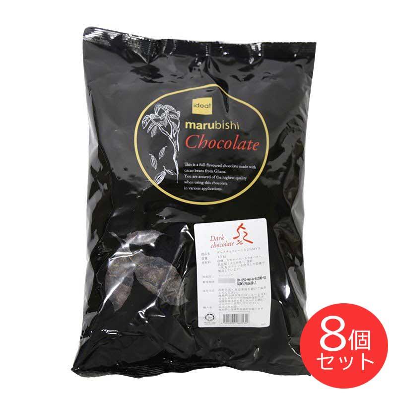 (季節商品)ベリーズ 製菓用 チョコ クーベルチュール ダークチョコレート 52% 1.5kg×8個 ハラル認証 (夏季冷蔵)(PB)丸菱