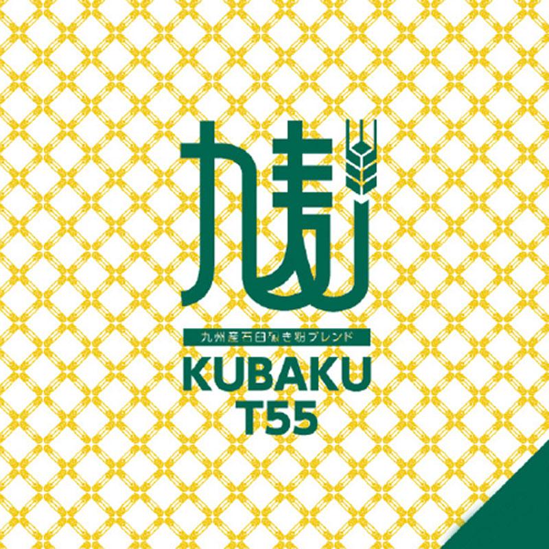 九州産小麦100%ベッカライ ブロートハイム (PB)丸菱 フランスパン専用準強力粉 小麦粉 九麦T-55 2.5kg (常温)(小分け)