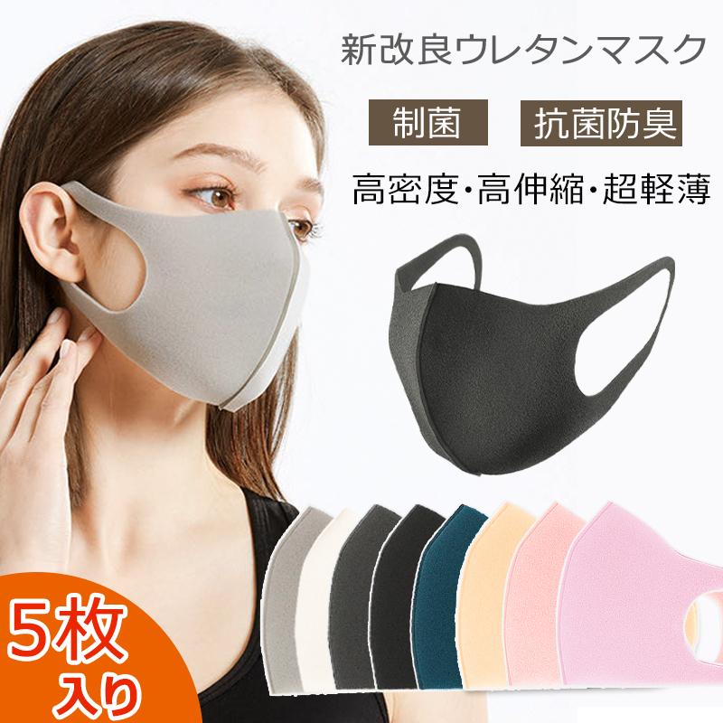 耳が痛くならない大人用マスク 送料無料 在庫あり マスク ウレタンマスク 洗えるマスク 蒸れない 新作からSALEアイテム等お得な商品 満載 耳が痛くならない 立体マスク 5枚セット 男女兼用 夏用マスク 3D おしゃれ UVカット スポーツマスク ウィルス予防 花粉99% 個別包装 美顔マスク 当店は最高な サービスを提供します 個包装 布マスク 立体 美白 美肌効果