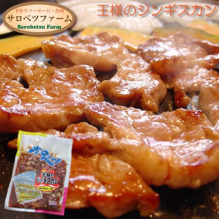 美味しいジンギスカンを本場北海道からお届けします 最高級の厚切りラムロースを特製タレに漬け込みました 即納送料無料! 北海道サロベツファーム 王様のジンギスカン 焼肉 焼き肉 おしゃれ お中元 御中元 ギフト バーベキュー BBQ