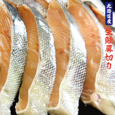 塩辛くない生冷真空パック入 獲れたての秋鮭を味わえます 北海道オホーツク海 -徳用-生鮭厚切り5切入 500g サケ 迅速な対応で商品をお届け致します 御中元 ギフト 新登場 さけ お中元 サーモン