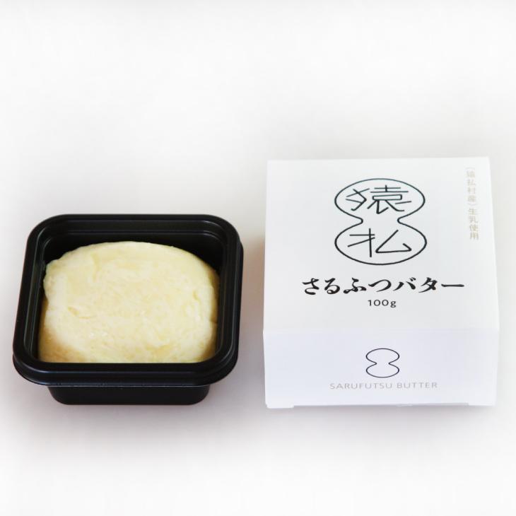 北海道のチーズ・バター>さるふつバター