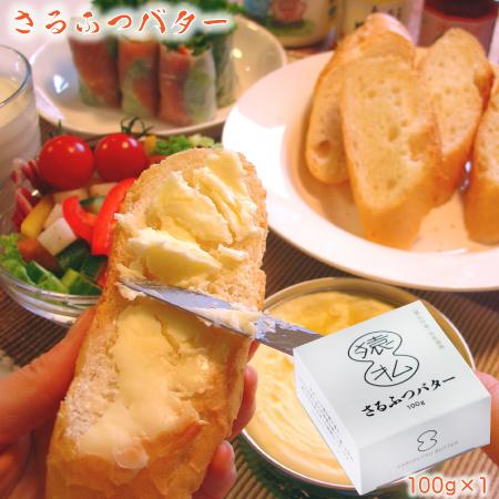 安全で安心できる牛乳を材料にした手作りのバターです まろやかで濃厚なのに後味スッキリ 北海道最北の猿払村から本物のバターを産地直送 さるふつバター1個 御中元 単品 購入 ギフト お中元 NEW