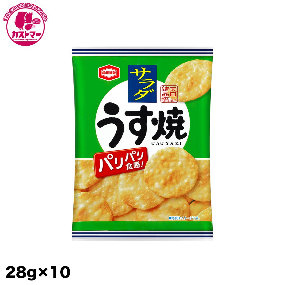 2020 サラダうす焼 28g×10 亀田製菓 おかし セール お菓子 イベント 景品 おやつ こども会 駄菓子