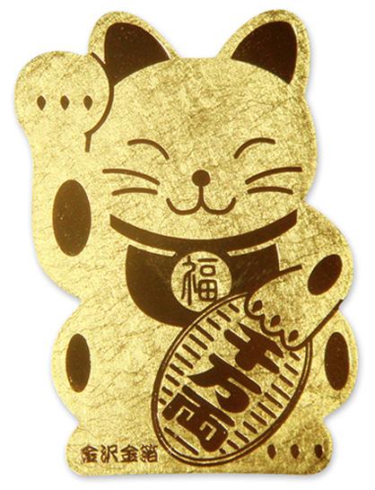 金運招福 出色 財運出世 招き猫 休み 金箔お守りカード