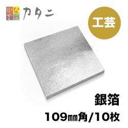 新商品 工芸用 銀箔20枚 超特価SALE開催