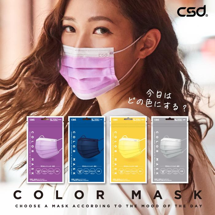 カラー マスク