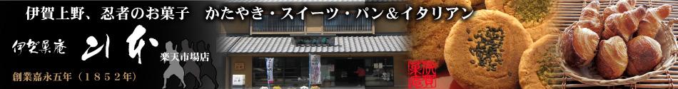 伊賀菓庵山本楽天市場店:三重伊賀の老舗。日本一堅いせんべい、手作りスイーツ・パンをお取り寄せ